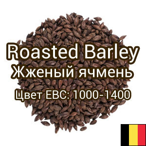 Жженый ячмень Roasted Barley Castle Malting